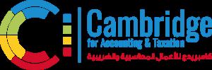 كامبريدج للأعمال المحاسبية و الضريبية
